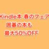 囲碁本のKindle版が最大50%OFF (2017/4/2まで)(終了)
